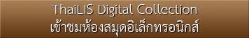 LinkToThaiLIS